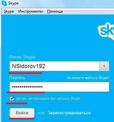 При установке опции запоминания пароля, Skype будет авторизовываться без вашего участия