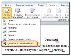 Связка документов ворд и эксель при помощи мастера слияния поможет изменять содержимое всех документов одновременно