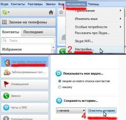 """Удалить историю Skype можно из интерфейса настроек - переходим на вкладку """"Настройки безопасности"""" и жмем кнопку """"Очистить историю"""""""