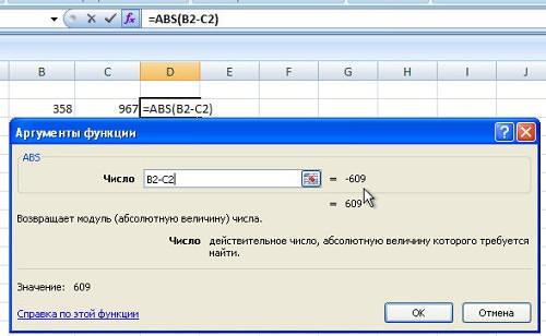 В качестве аргумента функции модуля в Excel может выступать выражение