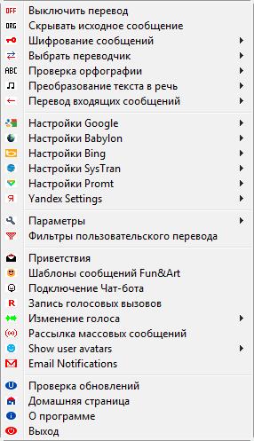 Clowfish - сторонняя программа, позволяющая генерировать дополнительные смайлики в Skype