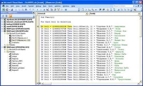 В Excel есть собственная встроенная среда для разработки, вызвать которую можно комбинацией горячих клавиш Ctrl+F11