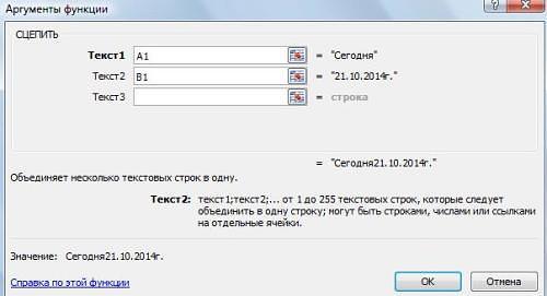 Функция СЦЕПИТЬ используется для того, чтобы объединить текстовые строки в одну, таким образом объединение проходит без потери данных