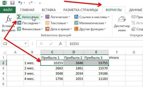 """Для сложения значения ячеек в Excel при помощи формул можно использовать функцию """"Автосумма"""""""
