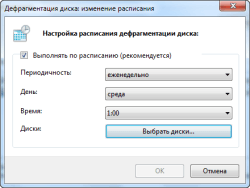 kak-sdelat-defragmentaciyu-diska-na-windows-7-102