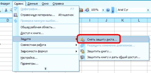 Снятие защиты с листа Excel можно, выбрав соответствующую опцию в меню Сервис - Защита