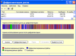 windows-xp-instrukciya-po-defragmentacii-v-windows-xp-101