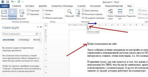 Один из самых простых способов задания красной строки в Word - использовать стандартный функционал линейки