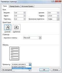 В Word поворот страницы можно применить как к текущему листу, так и ко всему документу