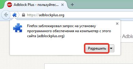 Как убрать рекламу в браузере Mozilla Firefox