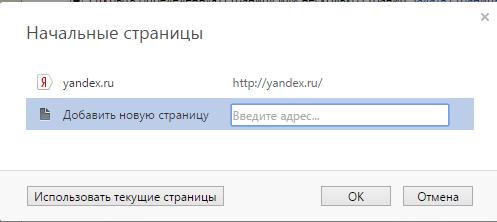 Яндекс главная страница - сделать стартовой