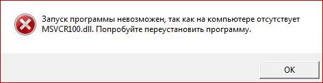 Msvcr100.dll скачать бесплатно