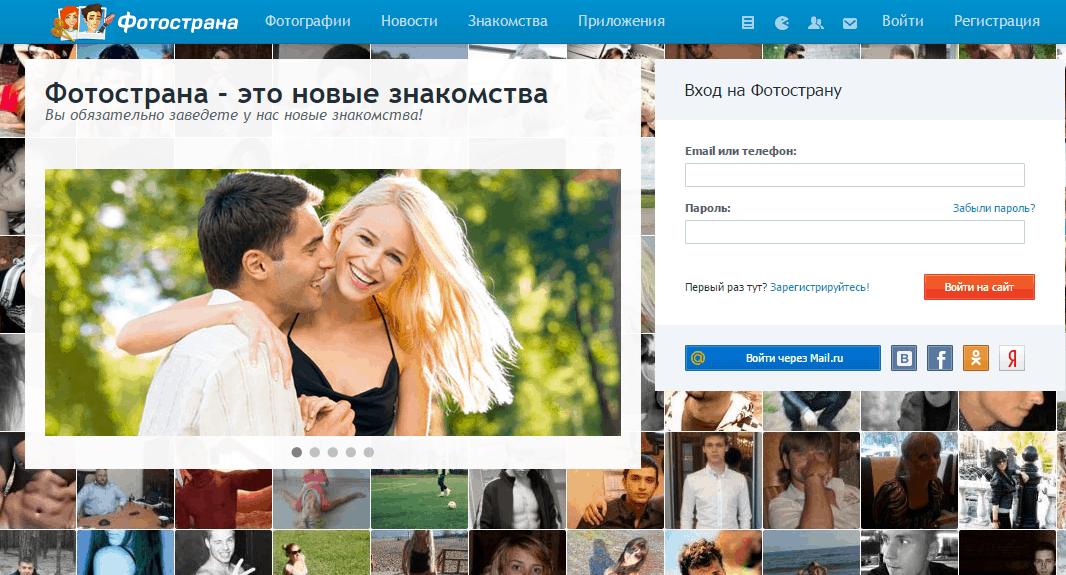 Фотострана моя страница - войти без пароля