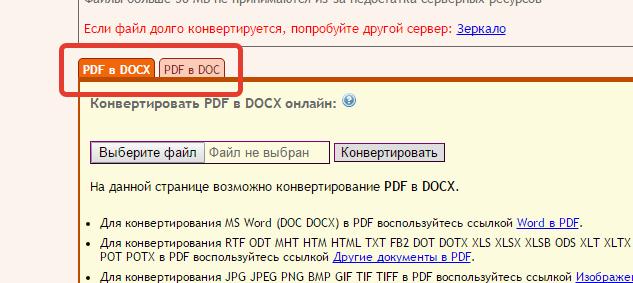 Онлайн конвертер PDF в DOC