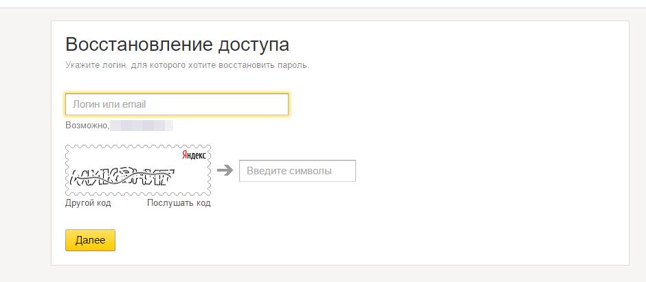 Как восстановить электронную почту