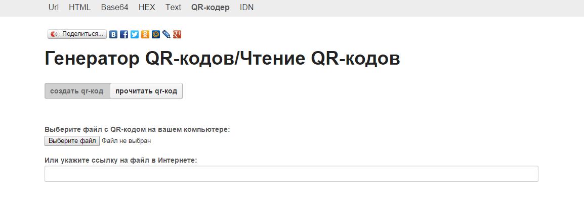 Считать QR код онлайн