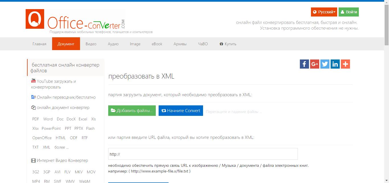 XML конвертер