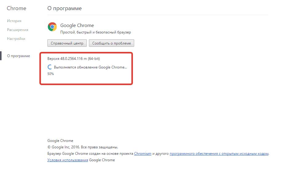 Как обновить Гугл Хром до последней версии бесплатно