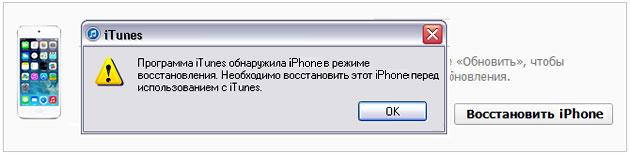 Режим DFU на iPad