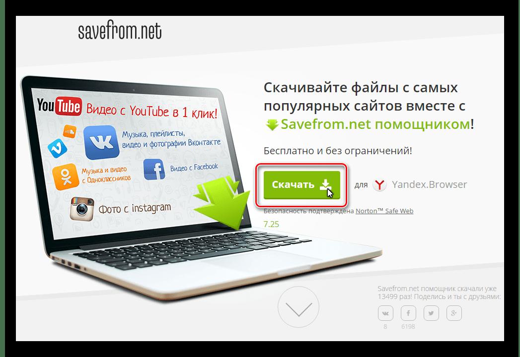 Скачать Савефром нет помощник с официального сайта