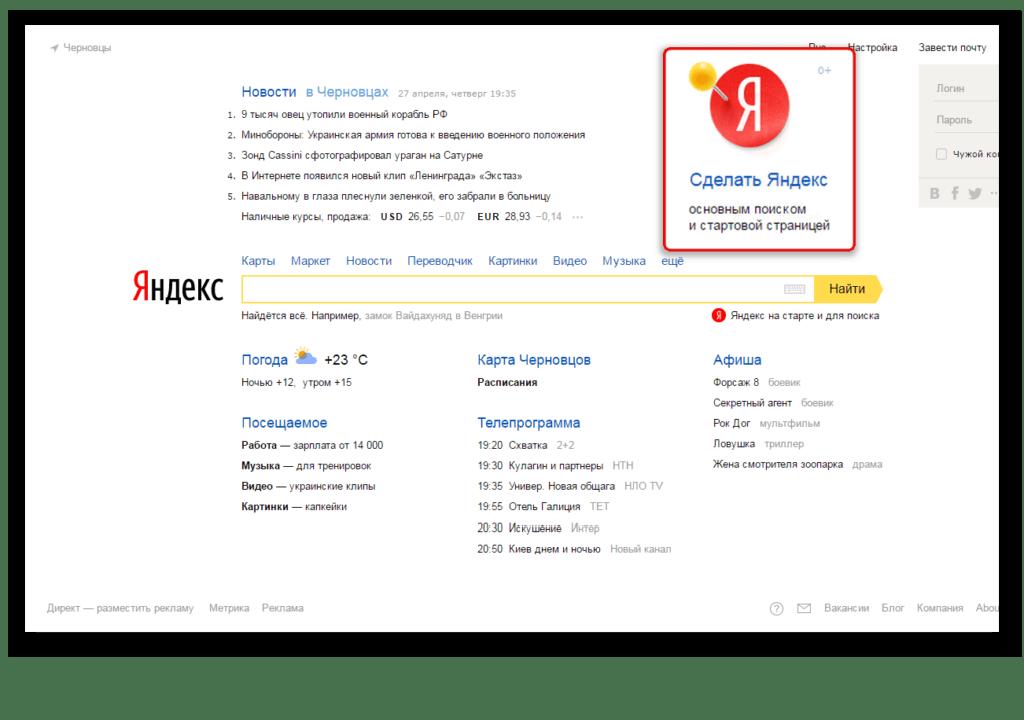 яндекс смена страницы сайт