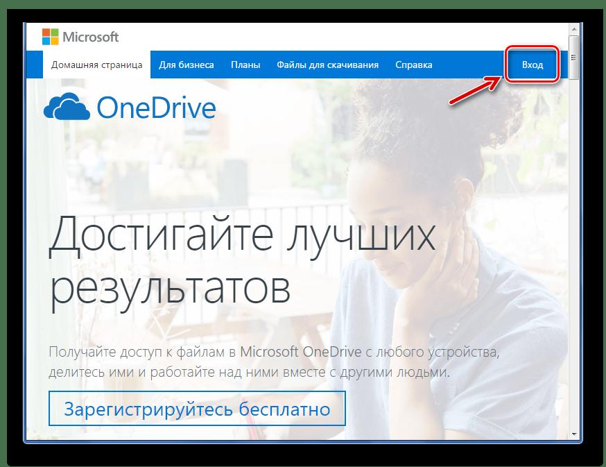 Вход в OneDrive