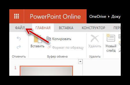 Выбор вкладки «Файл» в PowerPoint Онлайн