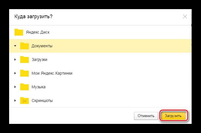 Выбор папки для нового файла на Яндекс Диске