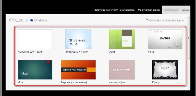 Выбор темы в PowerPoint Онлайн