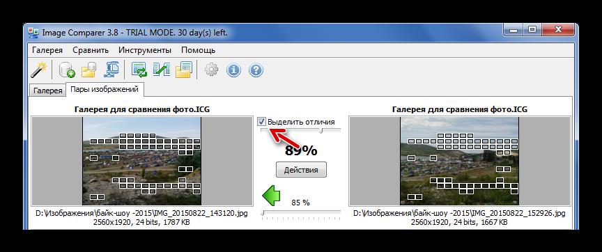 Выделение отличий изображений в Image Comparer