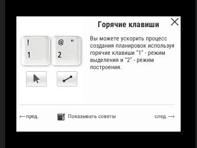 Горячие клавиши в Планоплан