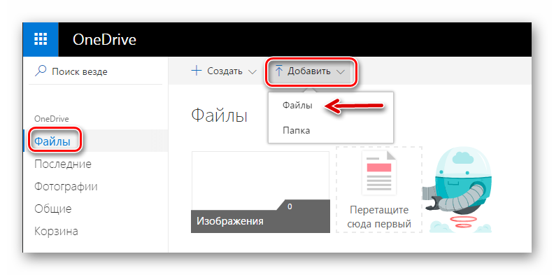 Добавление документа в OneDrive