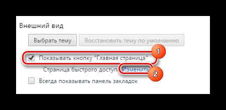 Домашняя страница в Google Chrome Внешний вид-Изменить