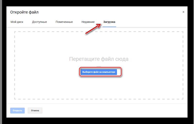 Загрузка и открытие файла в Google Документах