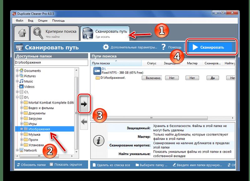 Запуск сканирования в Duplicate Cleaner