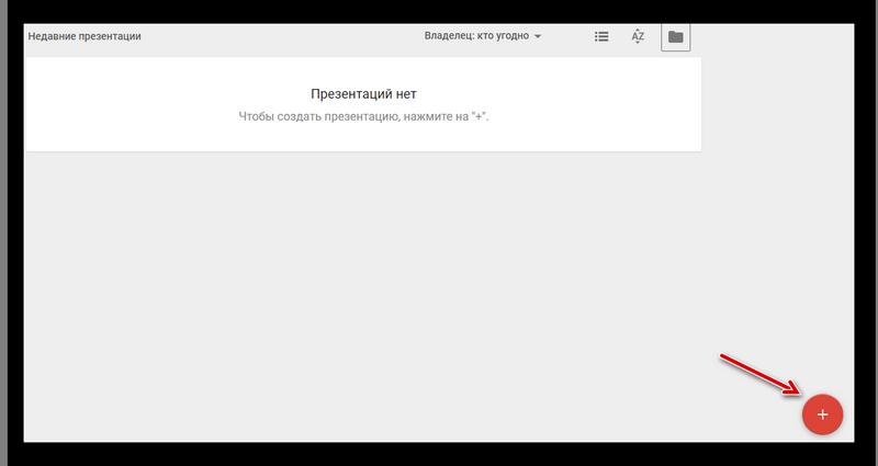 Кнопка создания новой презентации в Google