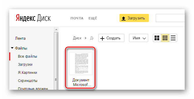 Открытие документа через Яндекс Диск