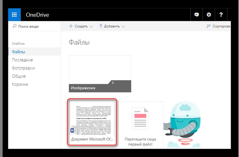 Открытие DOC в OneDrive