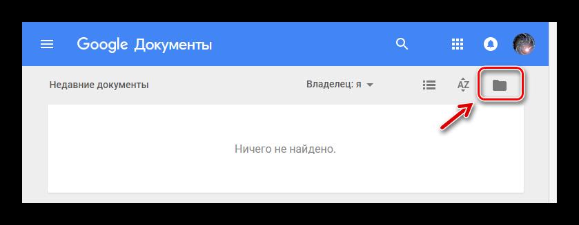Открыть новые файлы в Google Документах