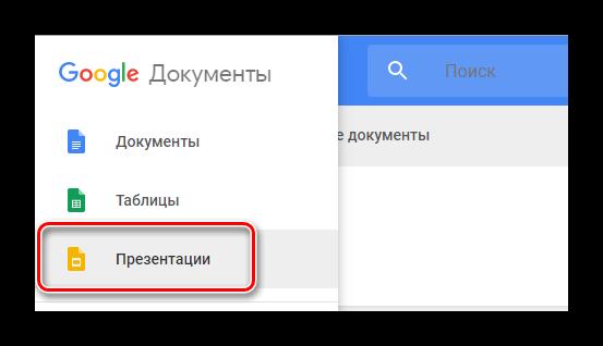 Переход в Google Презентации