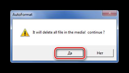 Предупреждение в AutoFormat Tool