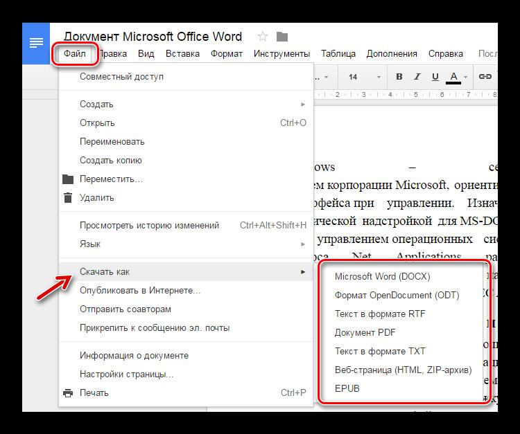 Сохранение DOC в Google Документах
