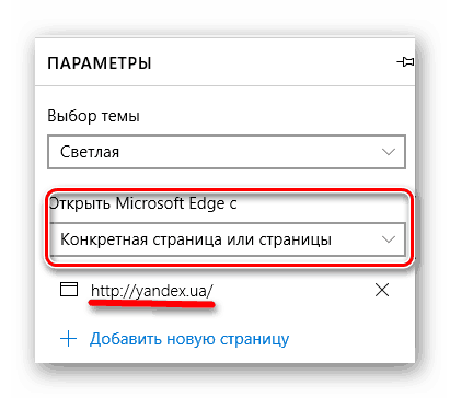 Стартовая страница в Microsoft Edge Открыть с-Яндекс
