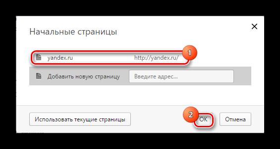 Стартовая страница в Opera Яндекс-ОК
