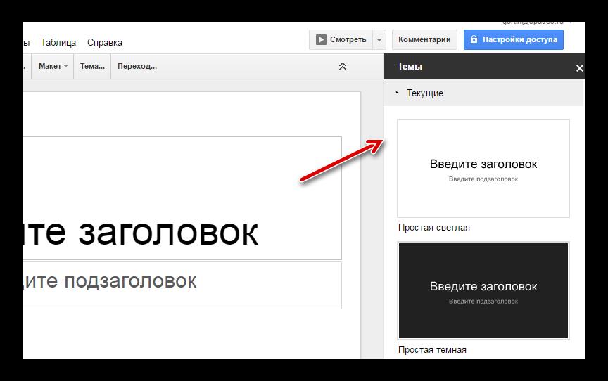 Темы презентации в Google