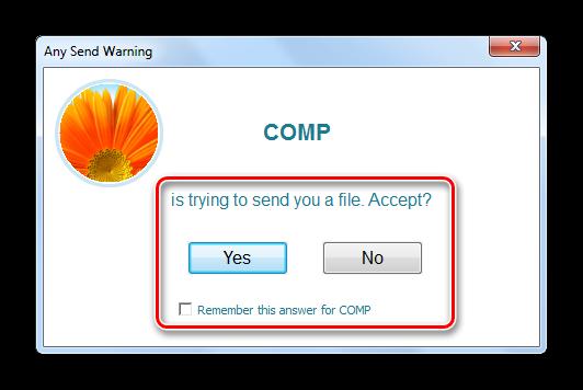 принятие файла в целевом устройстве