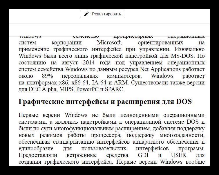 DOC на Яндекс Диске