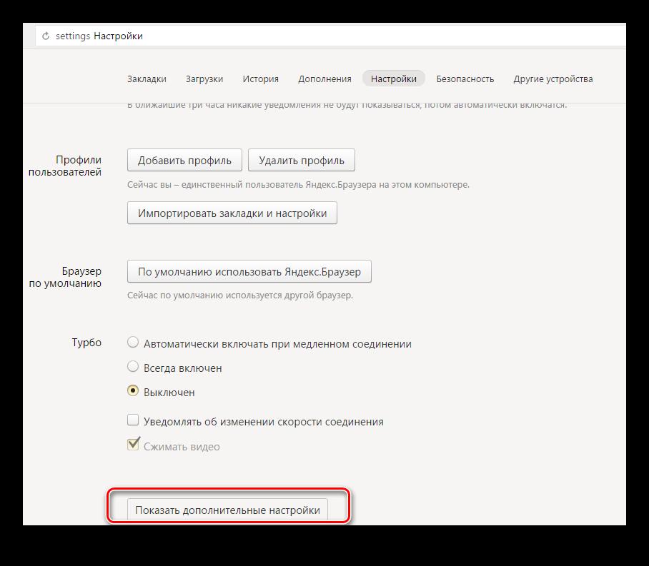 Вкладка Показать дополнительные настройки в Яндекс.Браузер