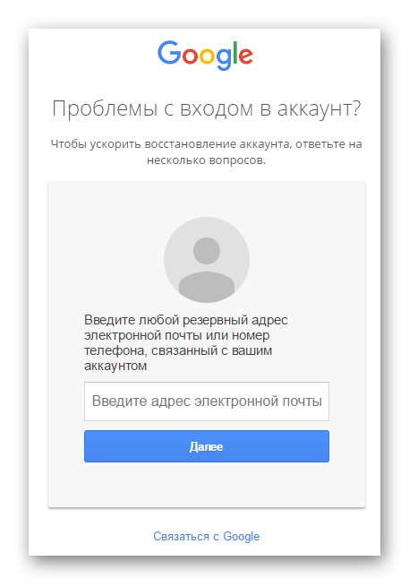 Восстановление аккаунта на Gmail