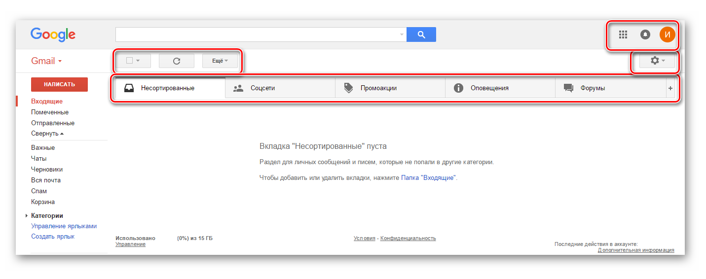 Другие функции Gmail